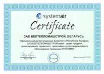 Свидетельство сервисного центра Systemair