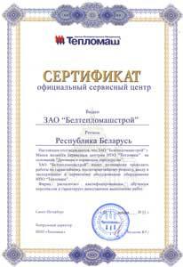 "Свидетельство сервисного центра НПО ""Тепломаш"""