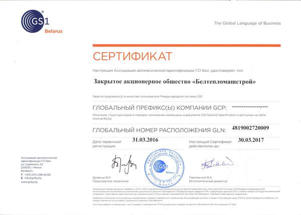 "Сертификат EDI ЗАО ""Белтепломашстрой"""