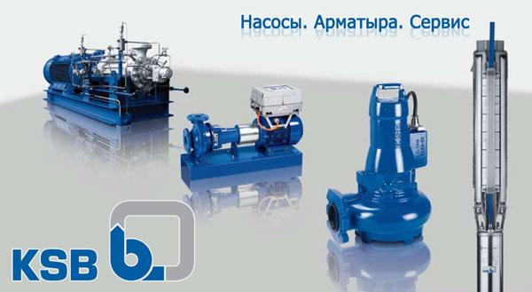 Концерн KSB (Германия) – мировой лидер в производстве насосов и трубопроводной арматуры для различных отраслей промышленности и коммунального хозяйства.