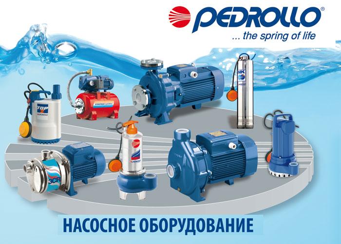 Компания Pedrollo