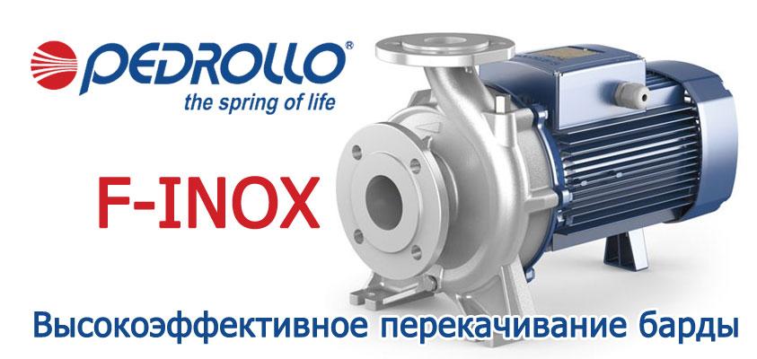 Моноблочные электронасосы серии F- I (Inox) фирмы Pedrollo (Италия).