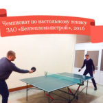Чемпионат ЗАО «Белтепломашстрой» по настольному теннису 2016