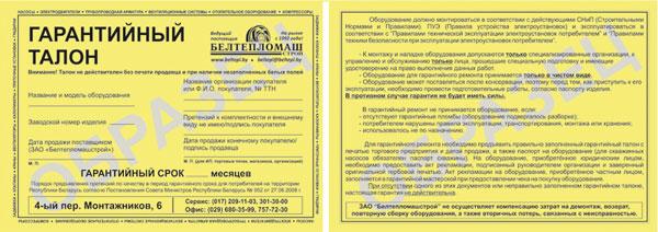 Гарантийный талон образца ЗАО «Белтепломашстрой»