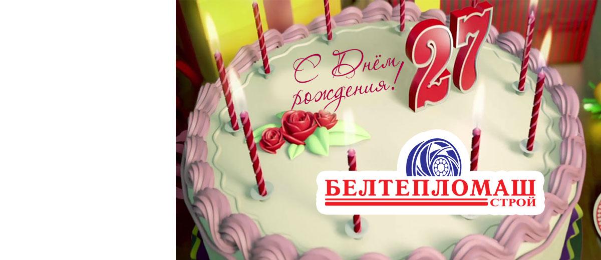 """День рождение ЗАО """"Белтепломашстрой"""""""