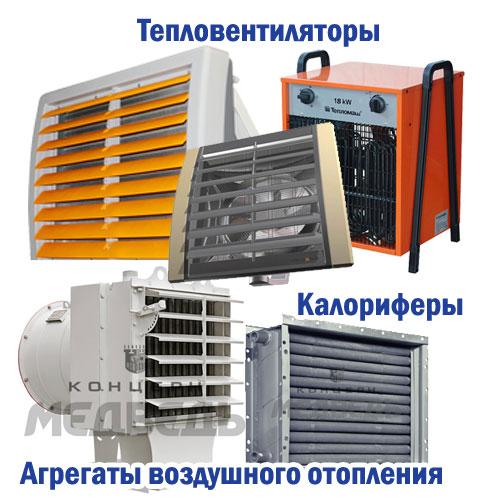 Калориферы, тепловентиляторы и отопительные агрегаты