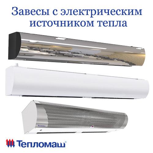 Воздушно-тепловые завесы с электрическим источником тепла КЭВ