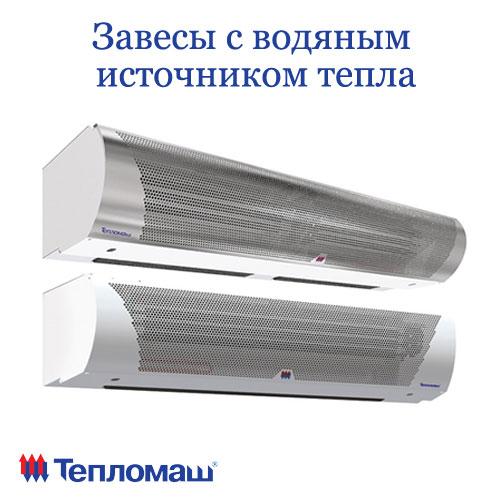 Воздушно-тепловые завесы с водяным источником тепла КЭВ