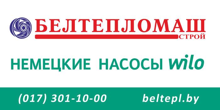 ЗАО «Белтепломашстрой» - официальный дилер компании WILO.