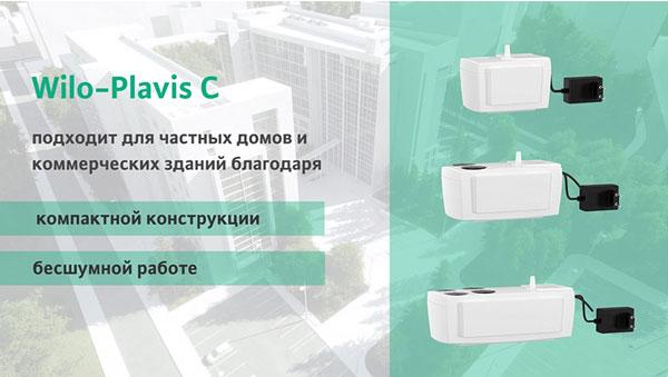 Видео обзор Насосные установки Wilo-Plavis C