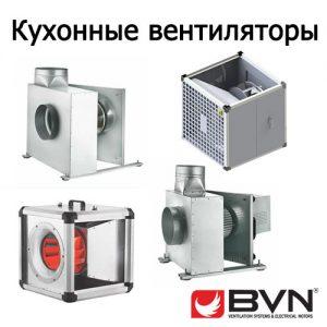 Кухонные вентиляторы с электродвигателями производства BVN