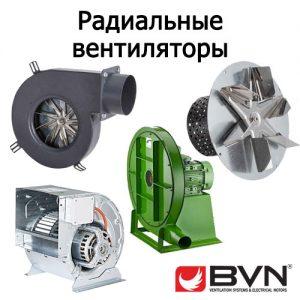 Радиальные вентиляторы с электродвигателями производства BVN