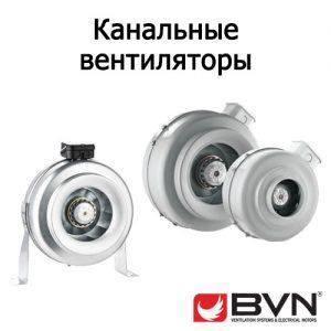 Канальные вентиляторы с электродвигателями производства BVN